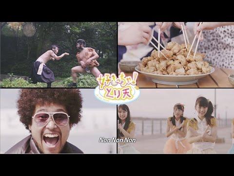 【好きっちゃ!とり天】ミュージックビデオ