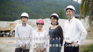 神山つなぷろ #14 4人の担当者が語る5つの特徴[集合住宅プロジェクト・その5]