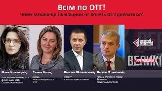 Всім по ОТГ! Чому мешканці Львівщини не хочуть об'єднуватися?