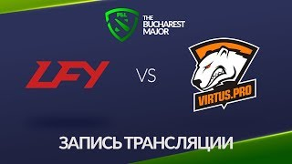 LFY vs Virtus.pro, Bucharest Major [Maelstorm, 4ce]