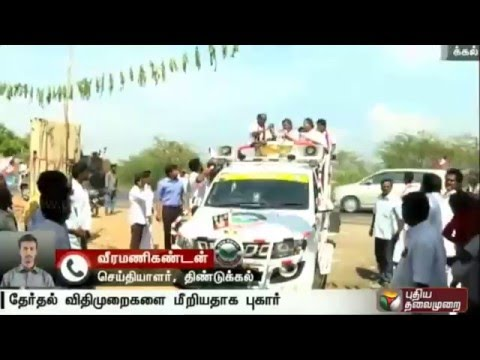 Police-registered-Case-against-ADMK-Administrative-Mohan-due-to-Violation-of-election