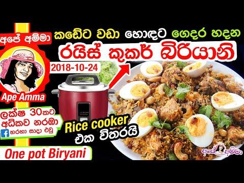 ✔ අපේ අම්මාගේ පහසුවෙන් හදන චිකන් බිරියානි rice cooker biryani (ENG sub) by Apé Amma