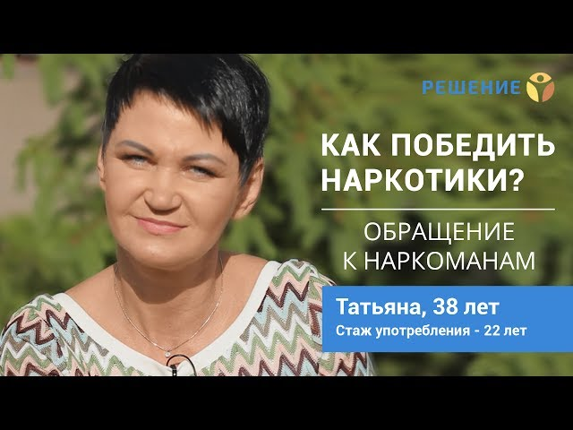 Татьяна, употребляла наркотики 22 года. Отзыв - часть 3