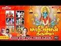Maariyamman Thiruvizha | Amman Songs | Tamil Bakthi Songs | Veeramanidasan | Tamil God Songs