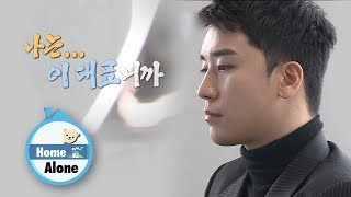 Video He Forgets About Seung Ri Of BigBang, He is CEO Lee [Home Alone Ep 235] MP3, 3GP, MP4, WEBM, AVI, FLV September 2018