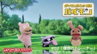【公式】ポケモンパペット劇場 パペモン  #02「理想のトレーナー」 by Pokemon Japan