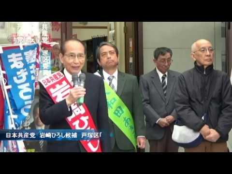 カジノはいらない!中学校給食の実現を! 岩崎ひろし戸塚区市会候補の訴え