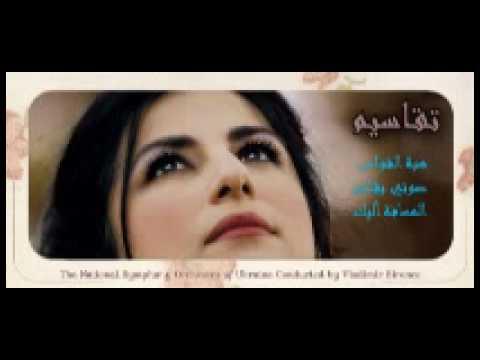 هبة القواس -فنانة لبنانية