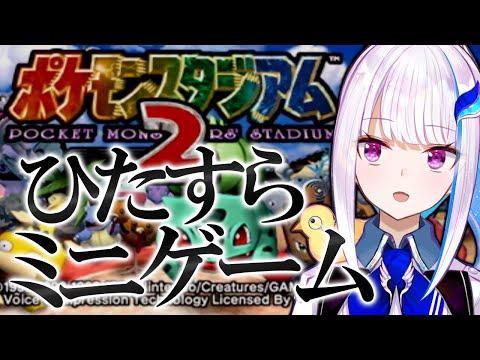 【ポケスタ2】真剣勝負!ミニゲームパーティ!!【にじさんじ/リゼ・ヘルエスタ】