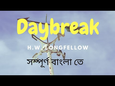 Daybreak Class 11 in Bengali।। Daybreak by Henry Wordsworth Longfellow line by line Explanation।।