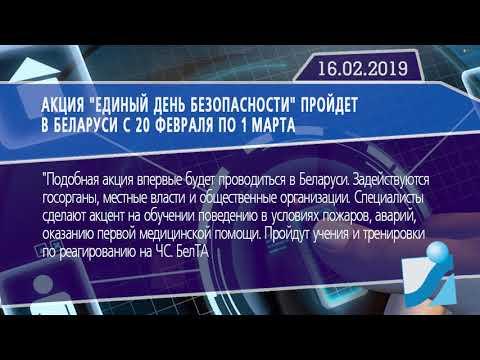 Новостная лента Телеканала Интекс 16.02.19.