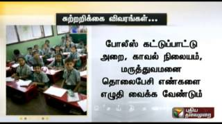 Central Govt sends circular to take security measures in schools