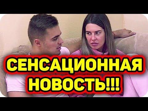 ДОМ 2 СВЕЖИЕ НОВОСТИ раньше эфира 28 апреля 2018 (28.04.2018) - DomaVideo.Ru