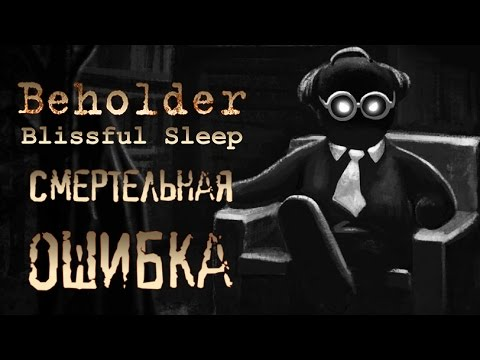 Beholder - Блаженный сон - Обзор игр - Первый взгляд | Смертельная ошибка