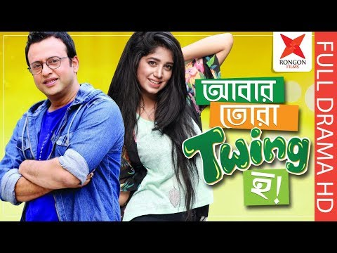 Abar Tora Twing Ho | আবার তোরা Twing হ | Riaz Ahmed | Shahtaz | Nova | Bangla New Natok 2018