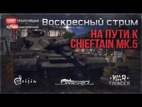 На пути к Chieftain Mk. 5! Что будет у Британцев на 6-м ранге? | War Thunder [18.30 МСК]