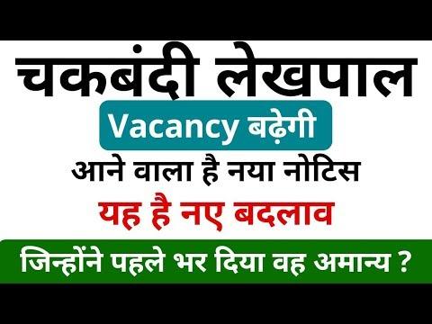 Upsssc chakbandi lekhpal latest news! Upsssc lekhpal bharti 2019! Up lekhpal vacancy 2019