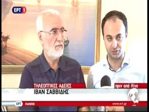 Έτοιμος να πληρώσει την πρώτη δόση δηλώνει ο Ι. Σαββίδης, μιλώντας στην ΕΡΤ