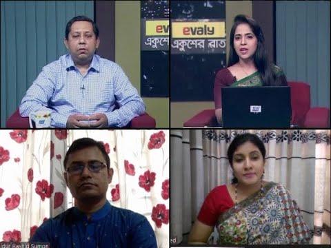 Ekusher Raat || বিষয়: করোনার ছয় মাস || 08 September 2020 || ETV Talk Show