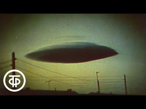 НЛО: необъявленный визит. Лицом к лицу. Передача 2 (1990)