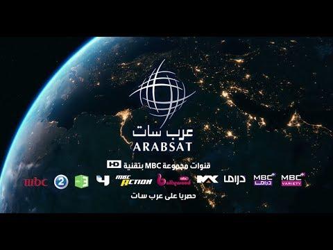 Arabsat/MBC TVC