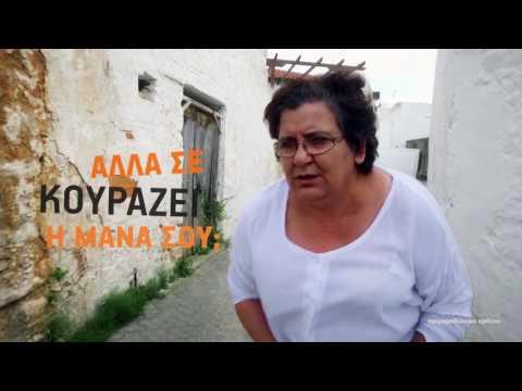 Η αθάνατη Eλληνίδα μάνα έγινε επική διαφήμιση