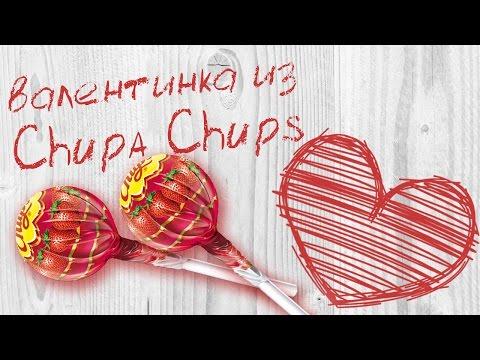 Валентинка из Чупа Чупса