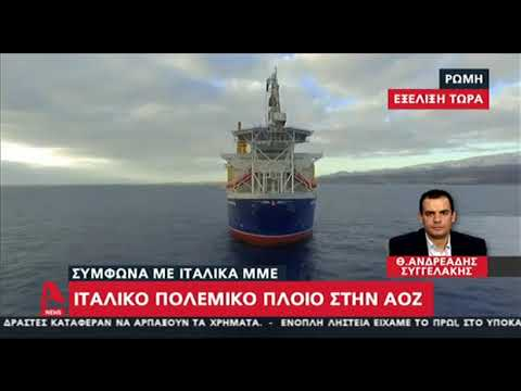 Video - Διπλωματική αντεπίθεση της Αθήνας σε όλα τα μέτωπα - Στήριξη από ΗΠΑ και ΕΕ κατά της τουρκικής προκλητικότητας και η Ιταλική φρεγάτα στην Κύπρο