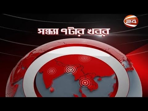 সন্ধ্যা ৭টার খবর | Sondha 7 tar khobor | 15 September 2019