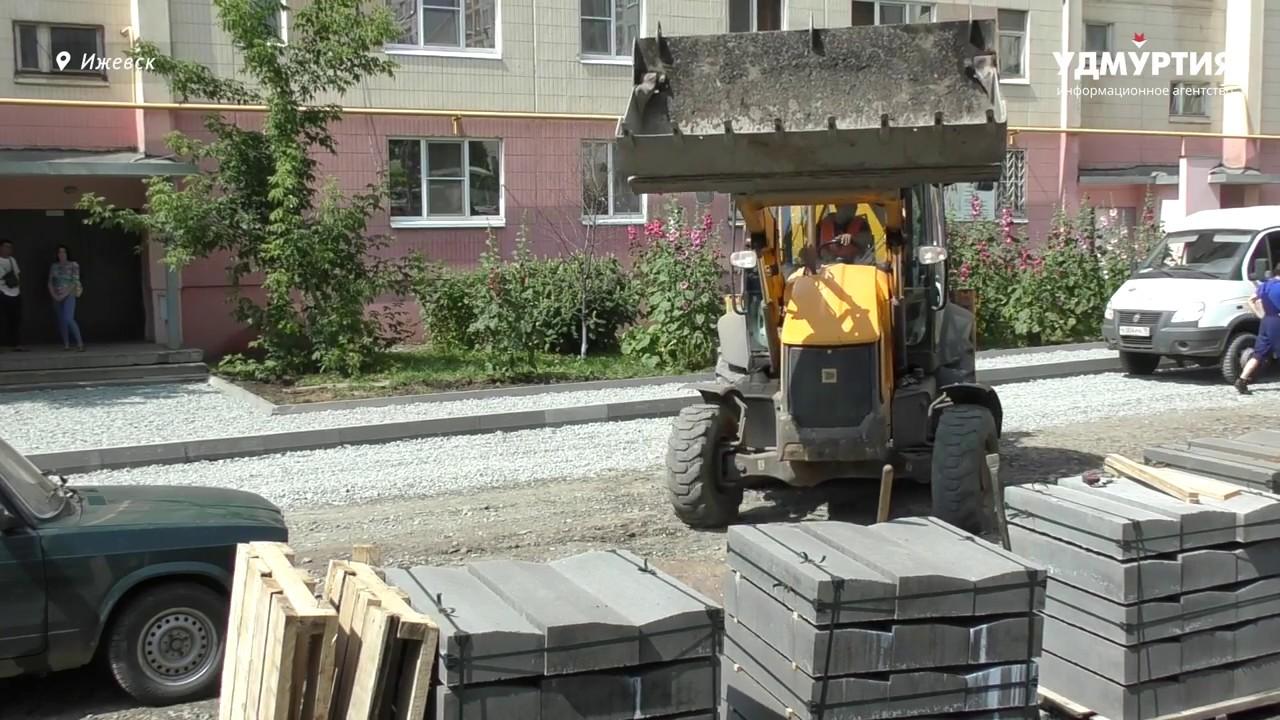 Ремонт первого двора в Ижевске по программе «Формирование комфортной городской среды»