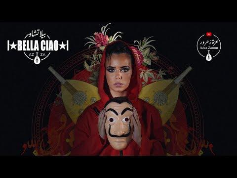 Azza - Bella Ciao Cover    عزة زعرور - بيلا تشاو
