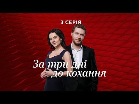 За три дні до кохання. 3 серія - DomaVideo.Ru
