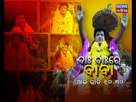 Video Fraud Sarathi | Bah Bare Baba |  ETV News Odia download in MP3, 3GP, MP4, WEBM, AVI, FLV January 2017