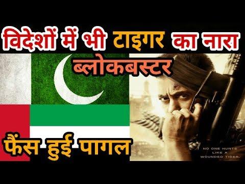 Video Tiger Zinda Hai First Look | Blockbuster | Salman Khan | Katrina Kaif | Teaser download in MP3, 3GP, MP4, WEBM, AVI, FLV January 2017