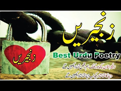 Short quotes - Zanjeer best quotes an poetry in Hindi urdu with voice and images  Golden words in urdu hindi
