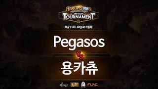 하스스톤 인벤 토너먼트 8강 6회 1라운드 Pegasos VS 용카츄