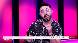 مواقف الفنان أحمد شوقي في حياته الزوجية