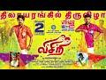 Thaanaa Serndha Koottam  Review | Surya | Tamil Talkies - Movie7.Online