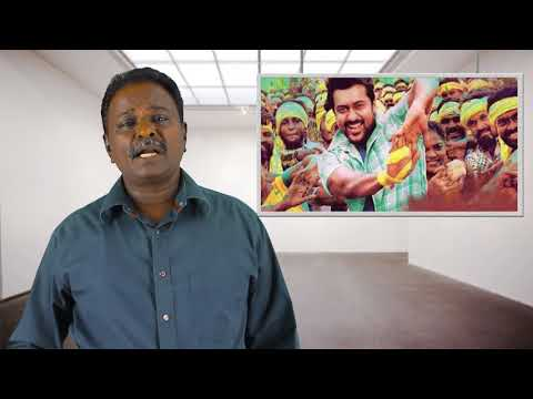 Thaanaa Serndha Koottam Review Surya Tamil Talkies