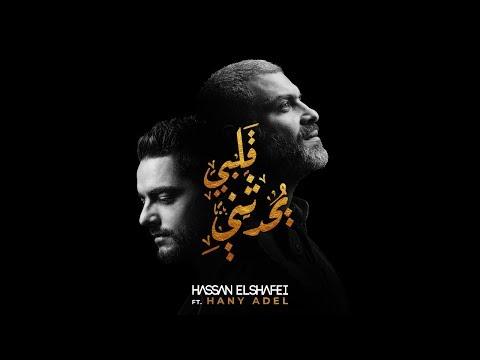 """اسمع- حسن الشافعي مع هاني عادل في أغنية """"قلبي يحدثني"""""""