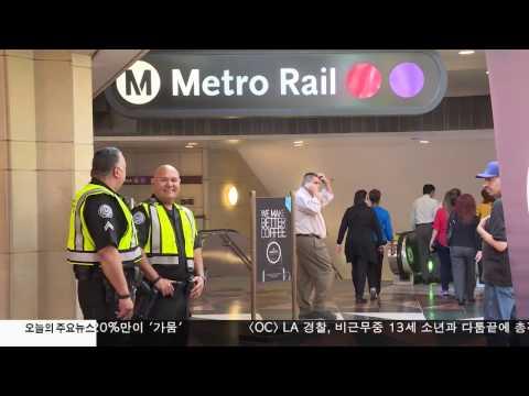 '버스, 통근열차 순찰' LAPD도 참여 2.23.17 KBS America News