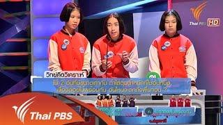 Thailand Science Challenge ท้าประลองวิทย์ Season 2 - รอบคัดเลือก ภาคกลางและภาคตะวันออก สายที่ 1
