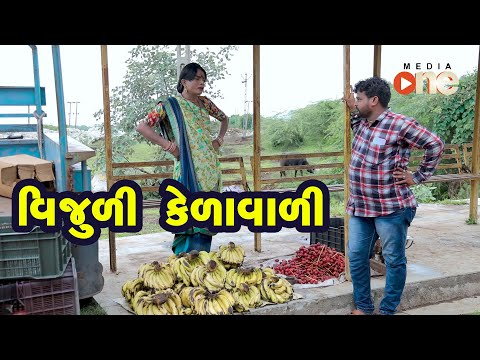 Vijuli Kelavali   |  Gujarati Comedy | One Media | 2020