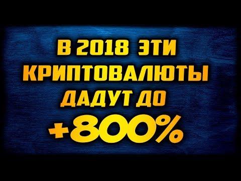 ТОП 5 КРИПТОВАЛЮТ В 2018 С ПРИБЫЛЬНОСТЬЮ +700% И +800% РИПЛ ПОКУПАТЬ  БИТКОИН [ВТС] - DomaVideo.Ru