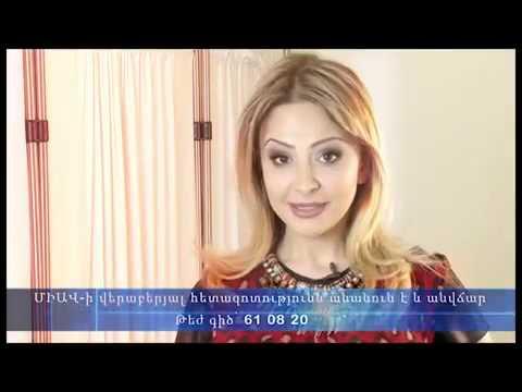 Արևիկ Ուդումյանը՝ ՄԻԱՎ/ՁԻԱՀ-ի մասին