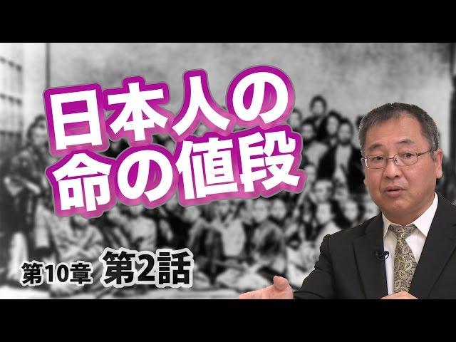 日本人の命の値段 条約改正への道【CGS ねずさん 日本の歴史 10-2】