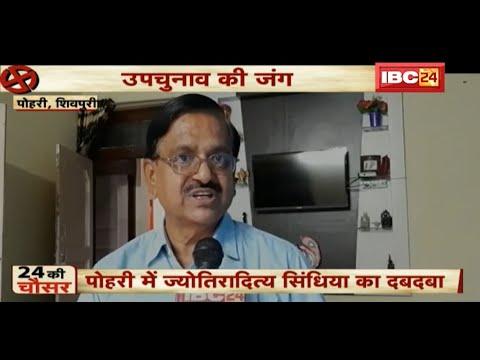 Pohari By-Elections: पोहरी, शिवपुरी की कहानी..Voter की जुबानी | BJP या Congress..जनता देगी किसका साथ