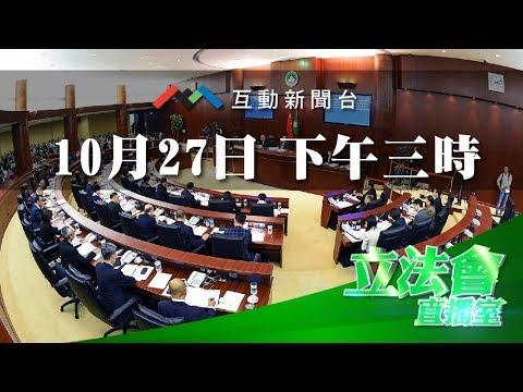 直播立法會全體會議  20171027