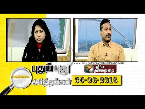 Puthu-Puthu-Arthangal--30-06-2016-Puthiyathalaimurai-TV