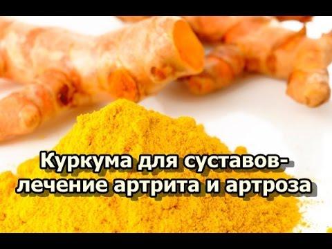 Куркума самый лучший в мире очистка крови куркумой